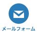 メールフォーム