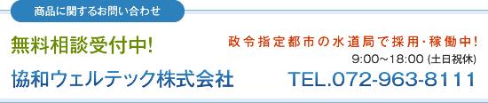 商品に関するお問い合わせ 協和ウェルテック株式会社 9:00~18:00 (土日祝休) TEL.072-963-8111